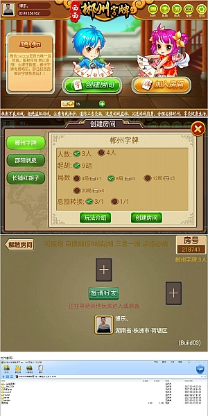 cocos Creator js H5彬州字牌房卡跑胡子游戏完整源码 支持iOS、Android、H5